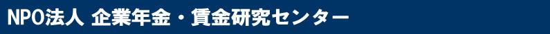 NPO法人企業年金・賃金研究センター
